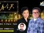 Metro Broadcast Interview @19/12/2014(HK TODAY)